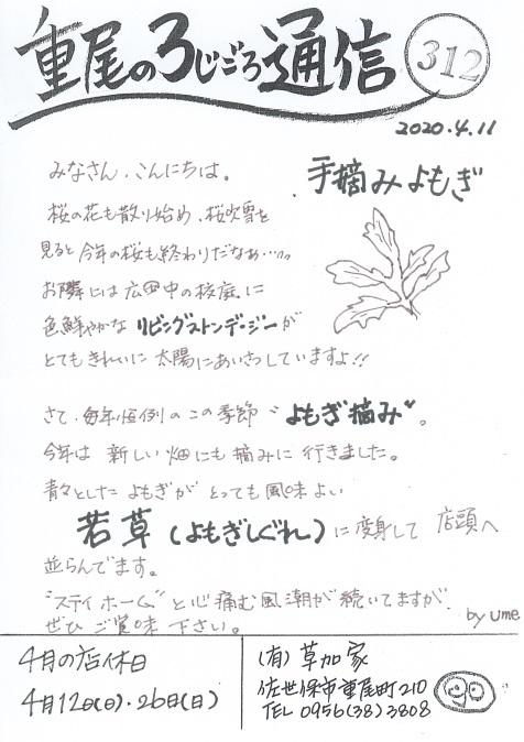 重尾の3じごろ通信 No.312_e0196258_09320291.jpg