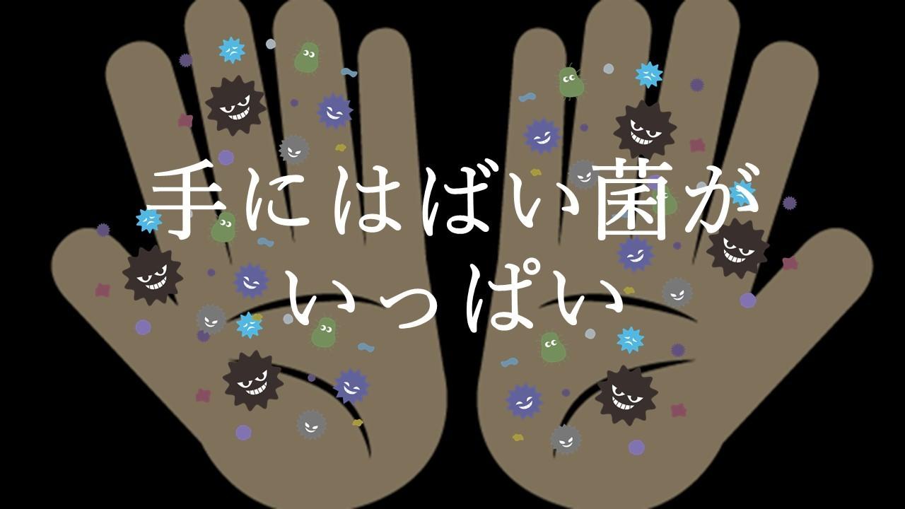 手を洗おう!_c0186983_21113736.jpg
