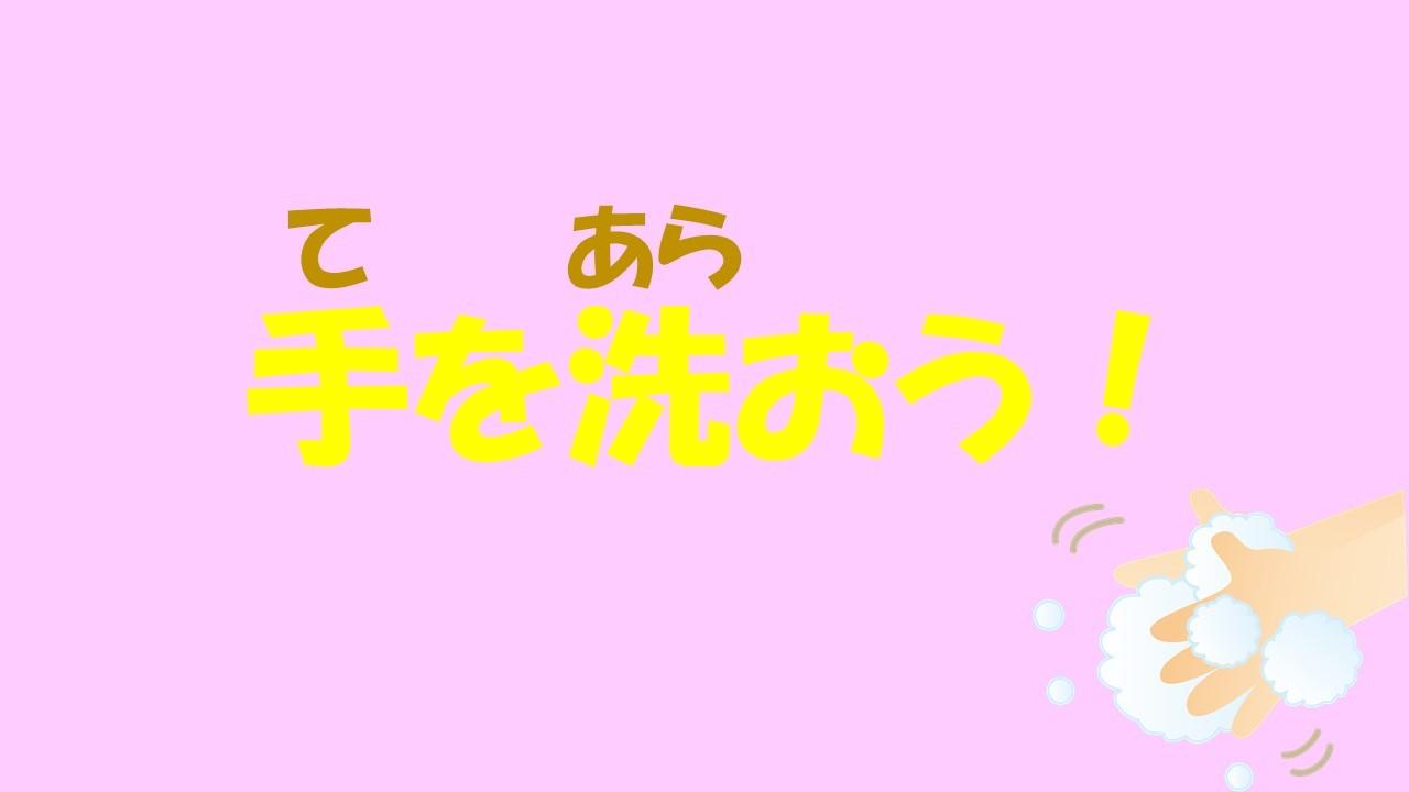 手を洗おう!_c0186983_21130027.jpg