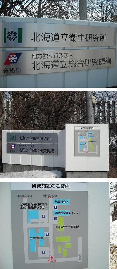 北海道の研究団地_f0078286_09104187.jpg