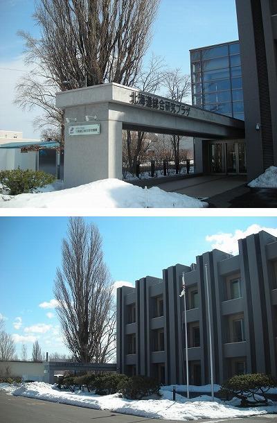 北海道の研究団地_f0078286_09121280.jpg