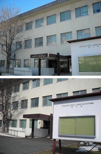 北海道の研究団地_f0078286_09194046.jpg