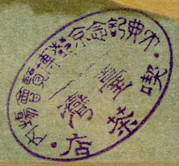 台湾喫茶店_f0307792_17292350.jpg