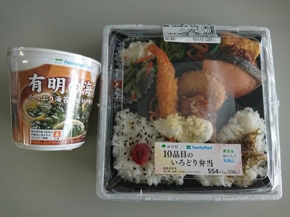 4/12 東京都 × ファミリーマート 10品目のいろどり弁当¥598_b0042308_12552970.jpg