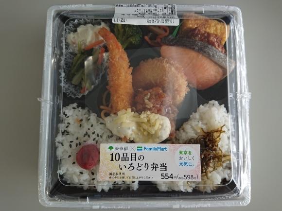 4/12 東京都 × ファミリーマート 10品目のいろどり弁当¥598_b0042308_12554902.jpg