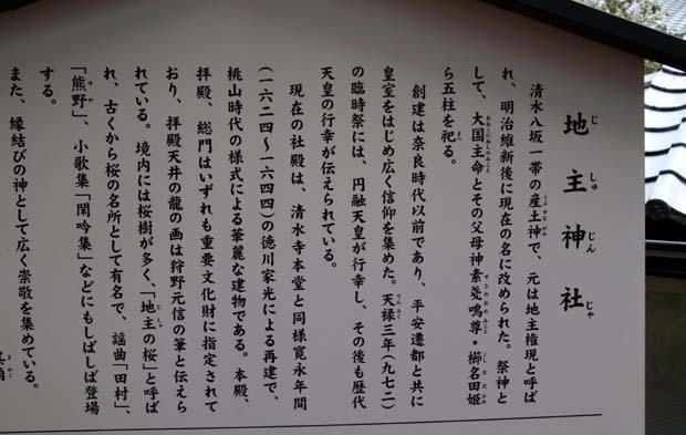 地主神社_e0048413_21005320.jpg