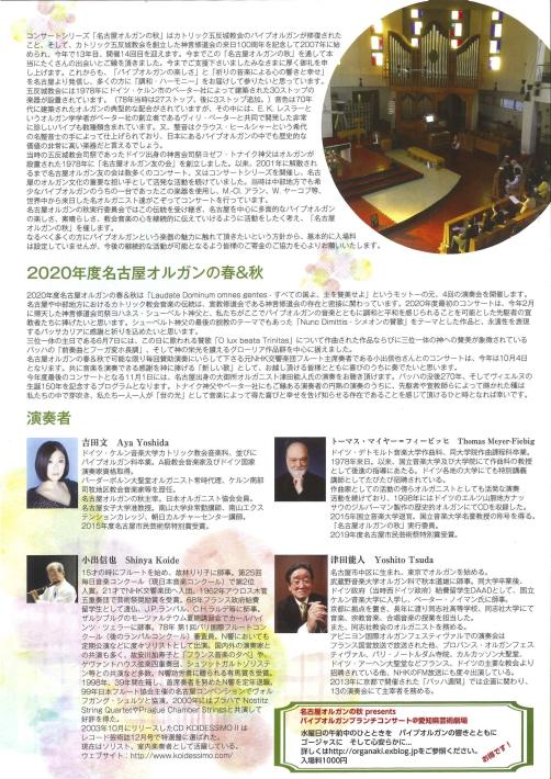 5月17日「オルガンの春」の新しいお知らせ_b0141416_19301749.jpg