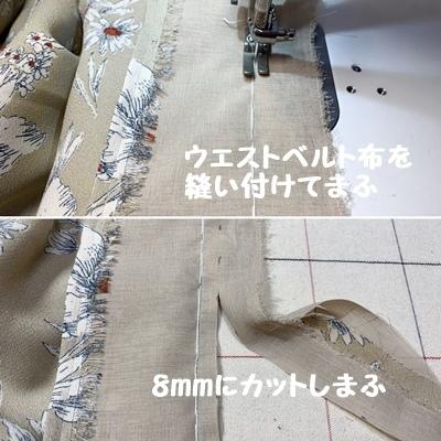 ベージュ色のフレアスカートもうすぐ完成だど~_f0251618_21022161.jpg