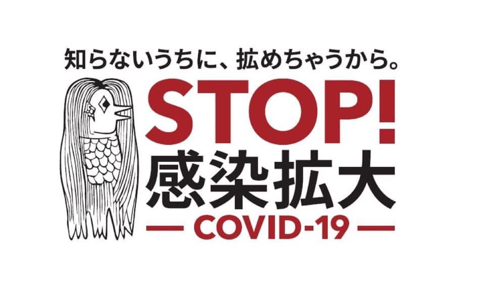 【 厚生労働省のSTOP!感染拡大キャンペーン 】_f0112434_17303460.jpg