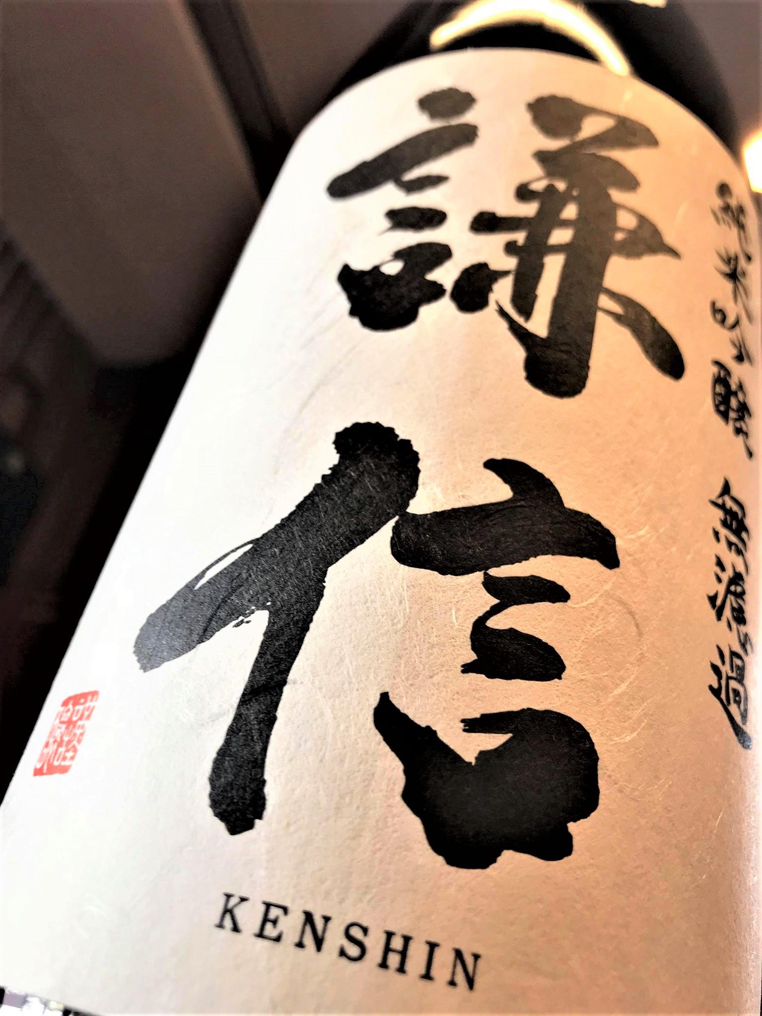 【日本酒】謙信-KENSHIN- 純米吟醸 無濾過生原酒 五百万石50磨き 初回限定蔵出し 令和1BY🆕_e0173738_13542345.jpg