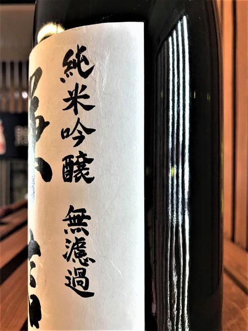 【日本酒】謙信-KENSHIN- 純米吟醸 無濾過生原酒 五百万石50磨き 初回限定蔵出し 令和1BY🆕_e0173738_13591534.jpg