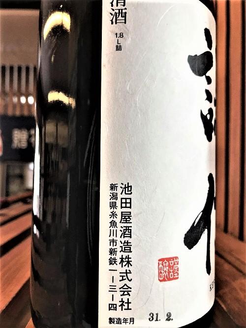 【日本酒】謙信-KENSHIN- 純米吟醸 無濾過生原酒 五百万石50磨き 初回限定蔵出し 令和1BY🆕_e0173738_13592237.jpg