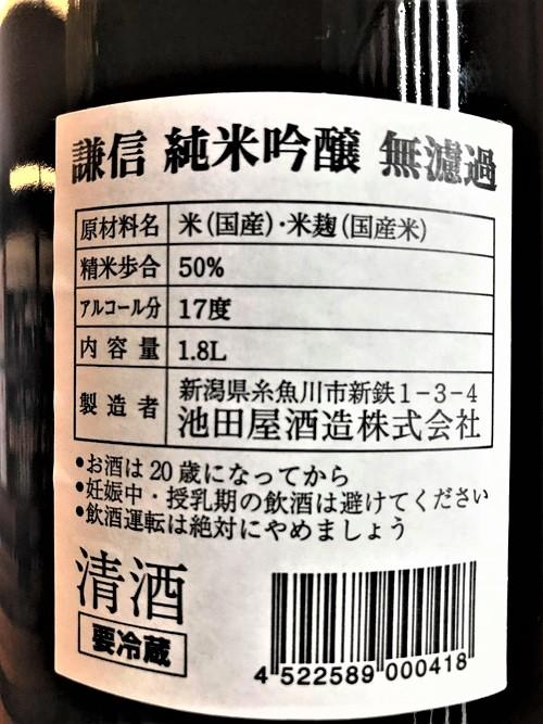 【日本酒】謙信-KENSHIN- 純米吟醸 無濾過生原酒 五百万石50磨き 初回限定蔵出し 令和1BY🆕_e0173738_13593356.jpg