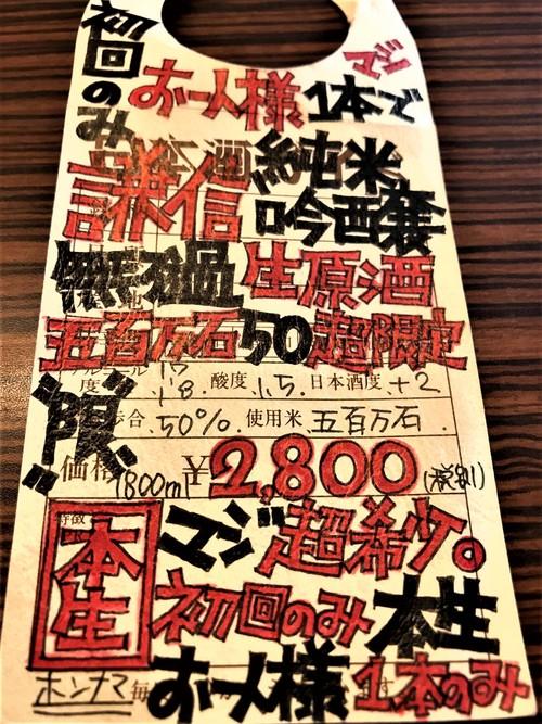 【日本酒】謙信-KENSHIN- 純米吟醸 無濾過生原酒 五百万石50磨き 初回限定蔵出し 令和1BY🆕_e0173738_13595615.jpg