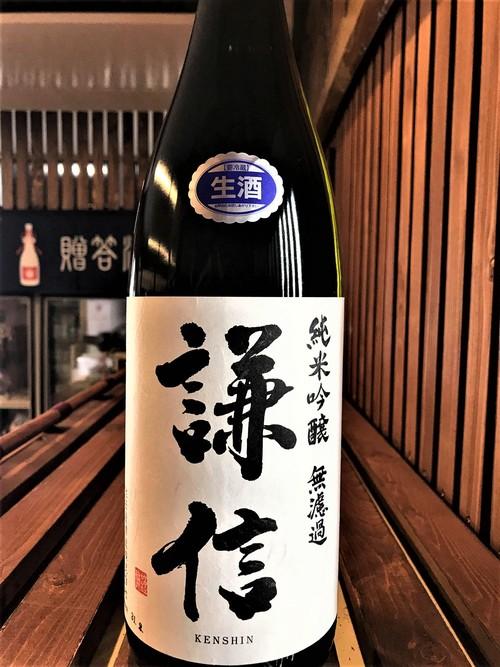 【日本酒】謙信-KENSHIN- 純米吟醸 無濾過生原酒 五百万石50磨き 初回限定蔵出し 令和1BY🆕_e0173738_1359675.jpg