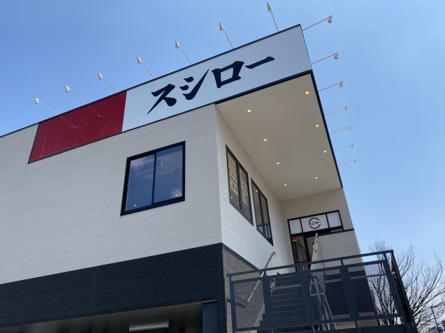 スシロー金沢駅西店(金沢市駅西新町)_b0322744_19490235.jpeg