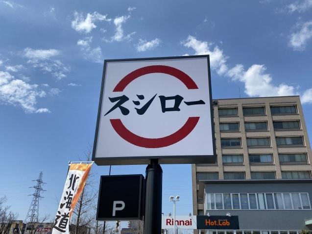 スシロー金沢駅西店(金沢市駅西新町)_b0322744_19491660.jpeg