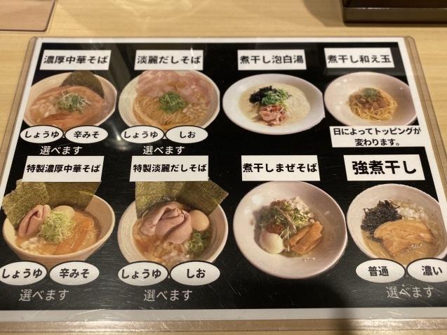 中華そば 集(金沢市窪)_b0322744_21401989.jpeg