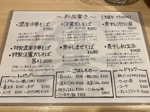 中華そば 集(金沢市窪)_b0322744_21403328.jpeg