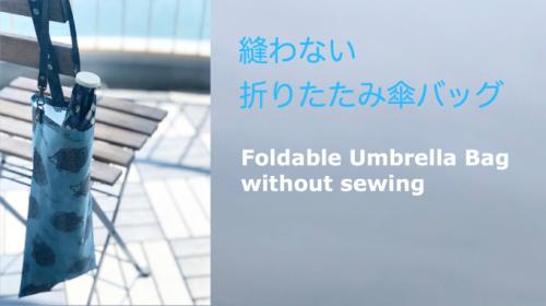 動画「縫わない 折りたたみ傘 バッグの作り方」のご紹介_e0040957_01005577.jpg