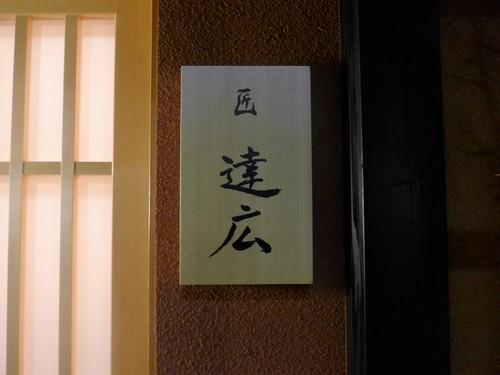 【テイクアウト情報】新宿御苑前「匠 達広」_f0232060_18113758.jpg
