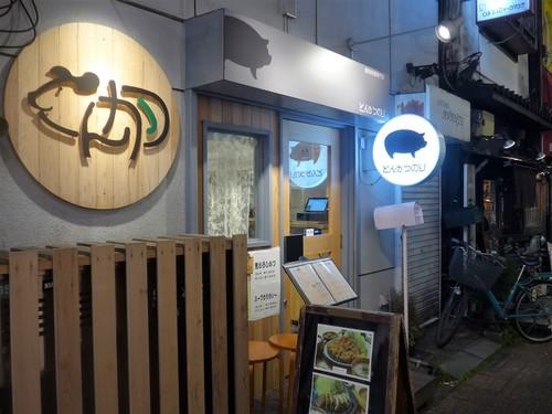 中野「豚肉料理専門店 とんかつのり」へ行く。_f0232060_18461740.jpg