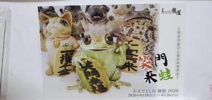 〜ワラウカドニカエルキタル〜_a0195061_06461565.jpg