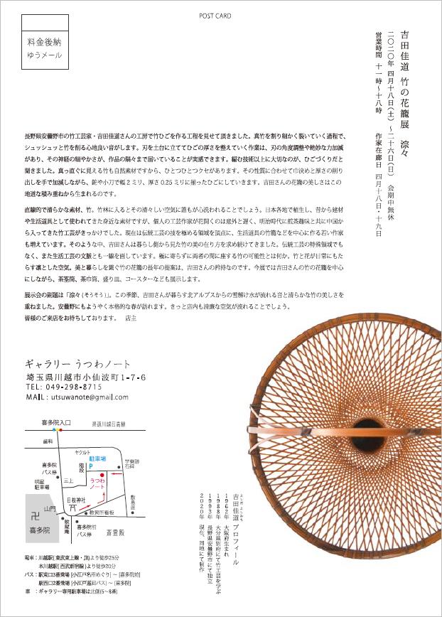 「吉田佳道 竹の花籠展」ありがとうございました_d0087761_1418345.jpg