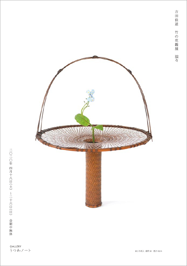 「吉田佳道 竹の花籠展」ありがとうございました_d0087761_14225821.jpg