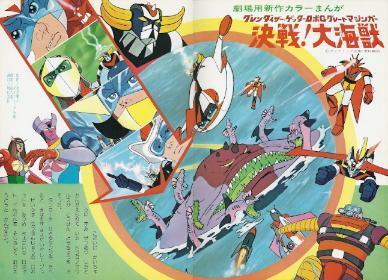 『グレンダイザー・ゲッターロボG・グレートマジンガー 決戦!大海獣』_e0033570_20442589.jpg