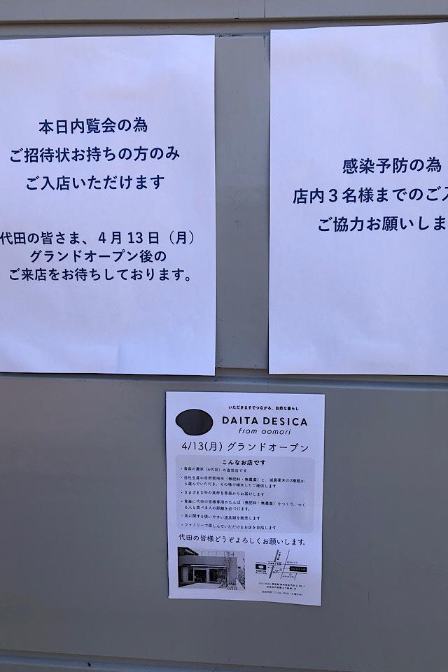 DAITDESHIKA from AOMORI オープン_c0052673_21241023.jpeg