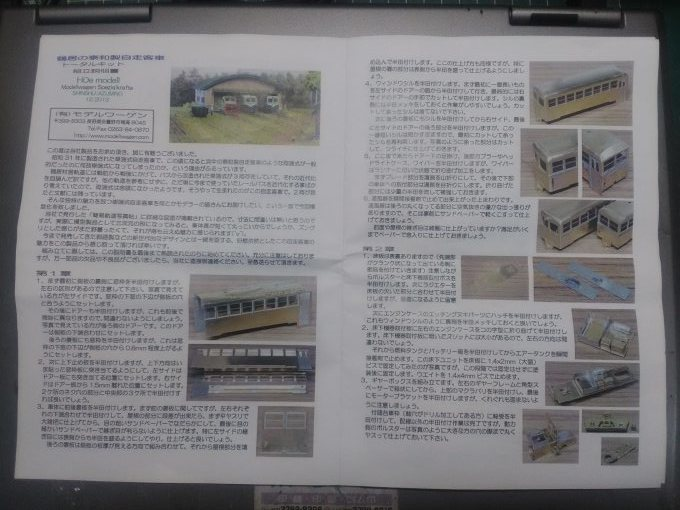 モデルワーゲン製 鶴居の自走客車 その1_e0137686_11083413.jpg