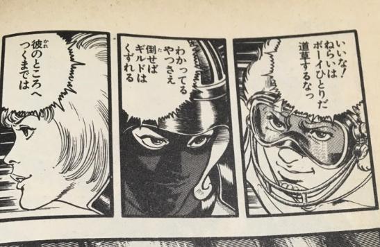 マンガ「コブラ」16巻にミスプリを発見_d0164691_19552028.png