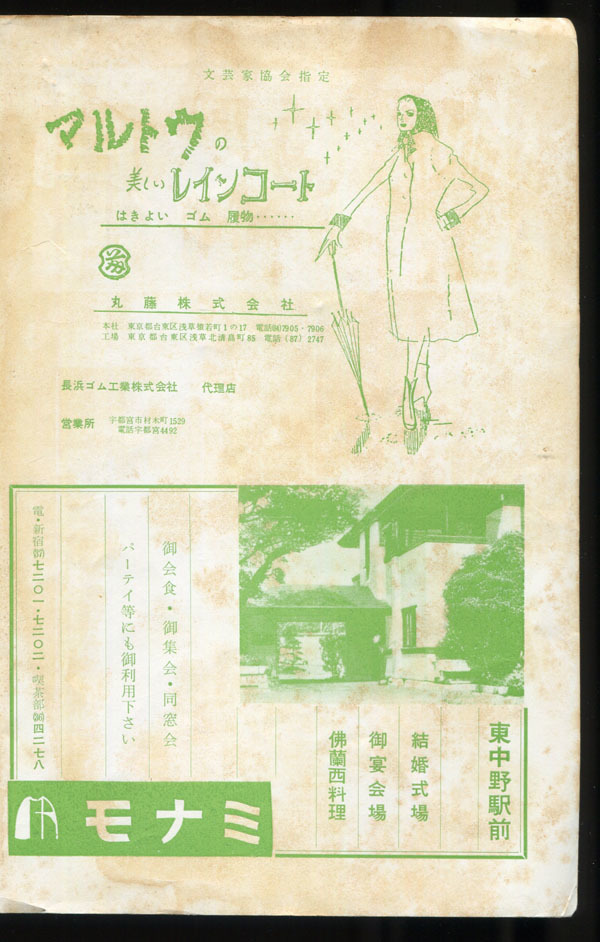 東中野モナミ_f0307792_16475556.jpg