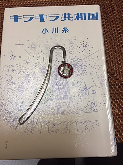 丁寧に暮らす&小川糸さん「キラキラ共和国」_d0046702_11004711.jpg