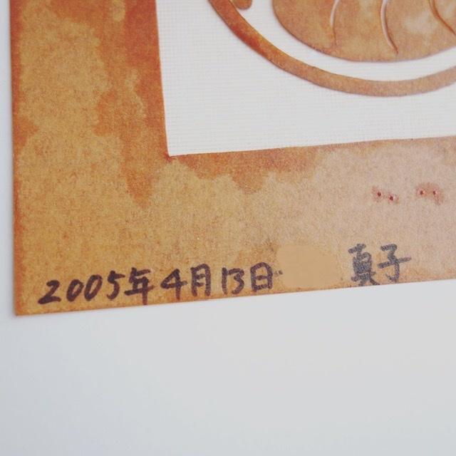 15周年記念の日_a0079315_17400754.jpeg