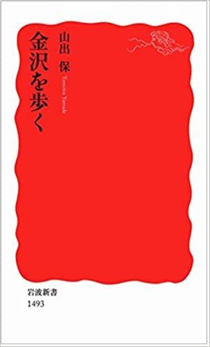 『金沢を歩く』 山出保著_b0074416_16151863.jpg