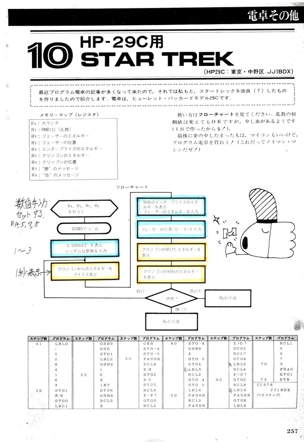 HP29Cのゲーム_c0335218_19123349.jpg