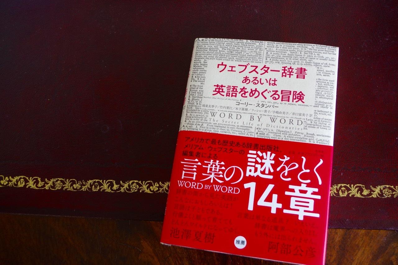 共訳書『ウェブスター辞書あるいは英語をめぐる冒険』が刊行されました_e0114020_23365674.jpg