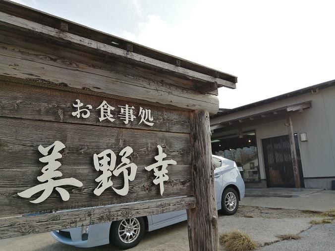 男鹿名物 石焼き料理 「美野幸」 @男鹿_b0129725_14394101.jpg