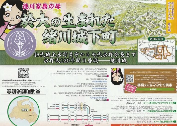 緒川城下町の散策マップができました!_d0247833_12195801.jpg