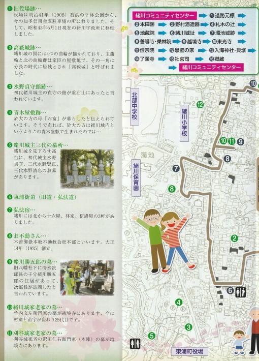 緒川城下町の散策マップができました!_d0247833_12203752.jpg