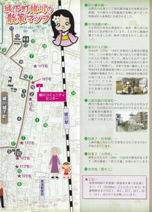 緒川城下町の散策マップができました!_d0247833_12211692.jpg