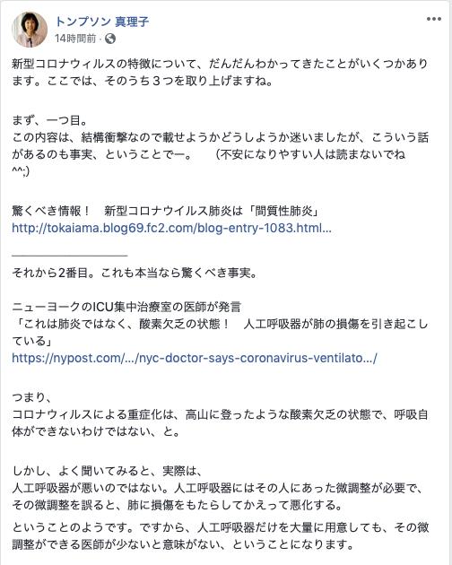 コロナ情報をシェアします⑥_d0315734_21415364.png