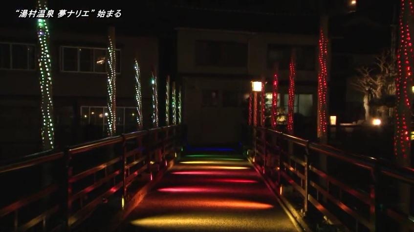 【「湯村温泉・夢ナリエ」のビデオが公開されました 】_f0112434_02285681.jpg