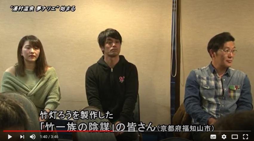【「湯村温泉・夢ナリエ」のビデオが公開されました 】_f0112434_02292044.jpg