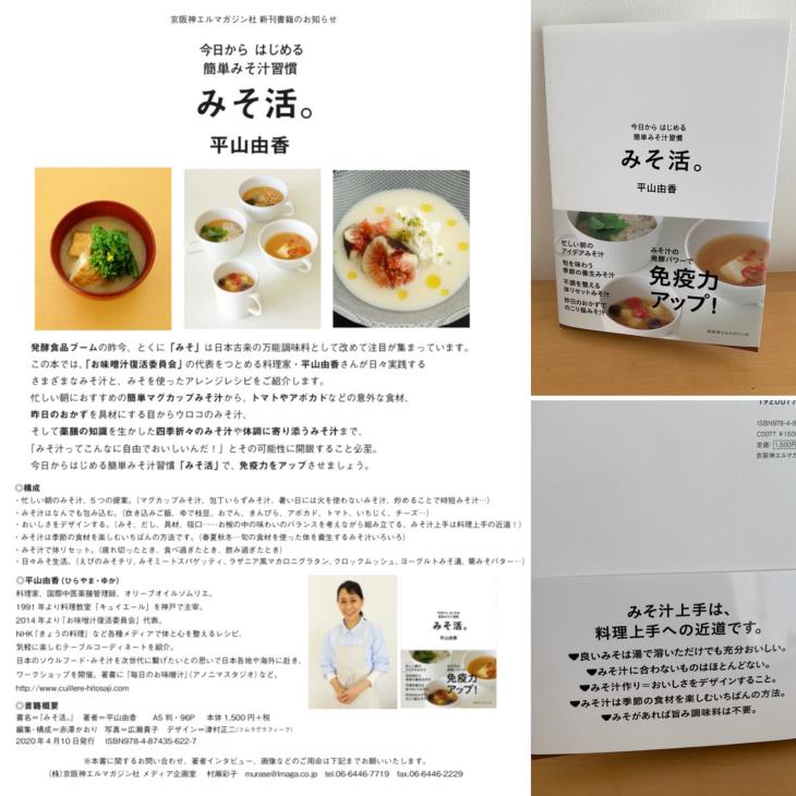 『みそ活。』 京阪神エルマガジン社より発売_e0134337_16502669.jpg