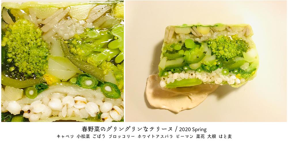 食卓のデザイン#52:春野菜のグリングリンなテリーヌ!_d0018646_20260382.jpg