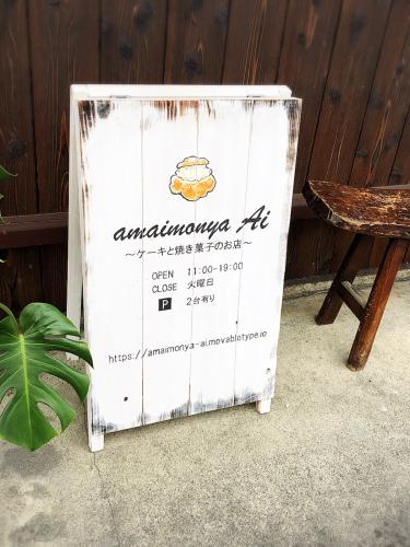 amaimonya Ai (あまいもんやアイ)_e0292546_01303162.jpg