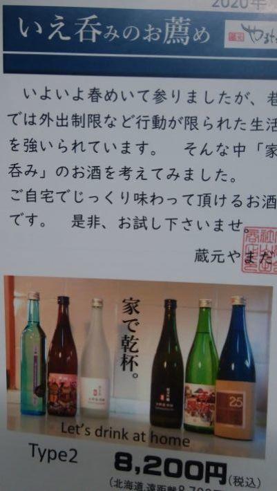 ぷち便り(🏠家呑み)_a0206870_11371590.jpg